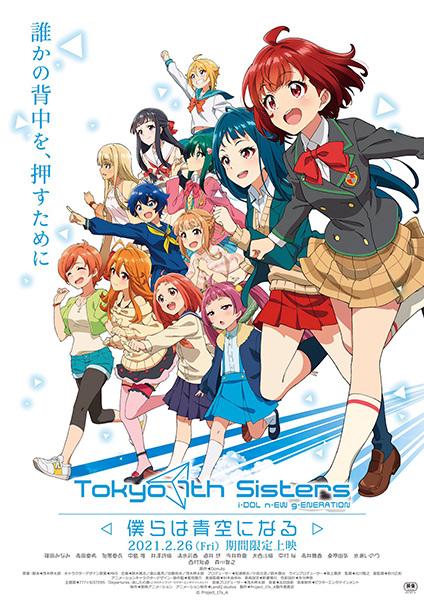 Cover Tokyo 7th Sisters: Bokura wa Aozora ni Naru