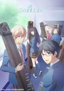 Kono Oto Tomare!: Sounds of Life (Dub)
