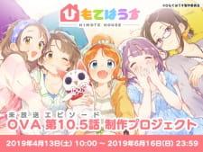 Himote House: Dai Panic! Minna de Gokuburi Taiji