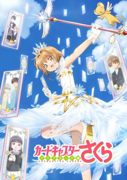 Cardcaptor Sakura: Clear Card, Cardcaptor Sakura: Clear Card,  Cardcaptor Sakura: Clear Card Arc,  カードキャプターさくら クリアカード編