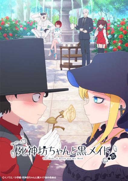 Shinigami Bocchan to Kuro Maid Anime Cover