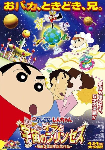 Crayon Shin-chan Movie 20: Arashi wo Yobu! Ora to Uchuu no Princess, Eiga Crayon Shin-chan: Arashi wo Yobu! Ora to Uchuu no Princess,  映画 クレヨンしんちゃん 嵐を呼ぶ!オラと宇宙のプリンセス