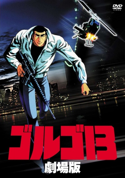 Golgo 13: The Professional, Golgo 13: The Professional,  Golgo 13: The Professional,  ゴルゴ13
