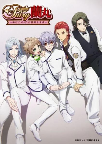 Fairy Ranmaru: Anata no Kokoro Otasuke Shimasu Anime Cover