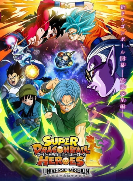 Cover Super Dragon Ball Heroes