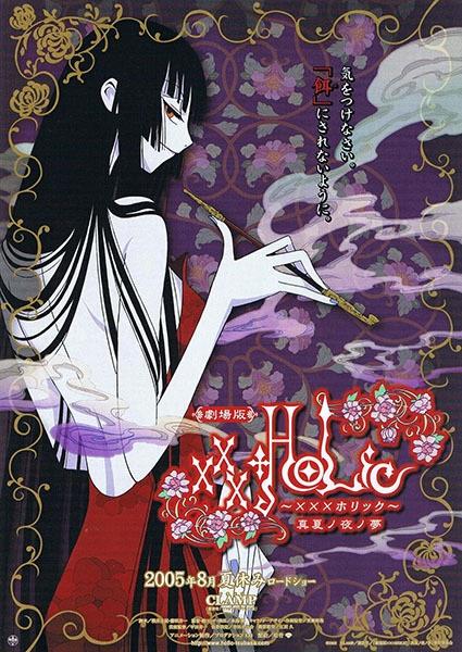 Gekijouban xxxHOLiC: Manatsu no Yo no Yume