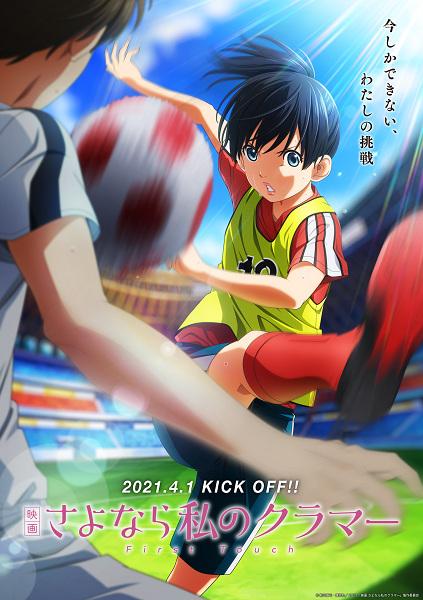 Cover Eiga Sayonara Watashi no Cramer: First Touch