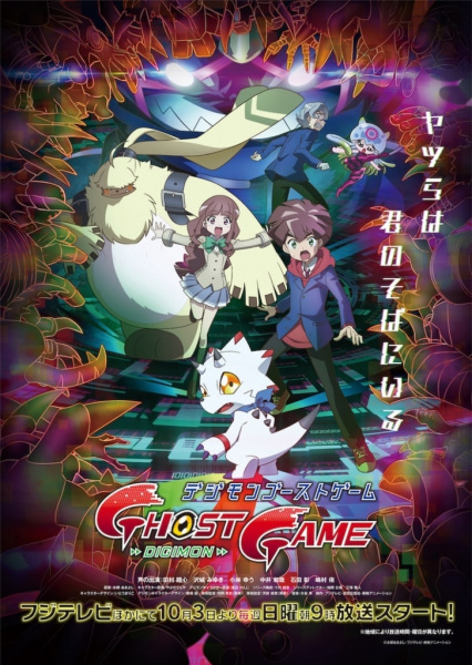 Digimon Ghost Game Anime Cover