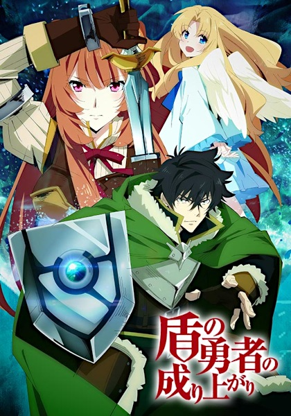 The Rising of the Shield Hero, The Rising of the Shield Hero,  盾の勇者の成り上がり