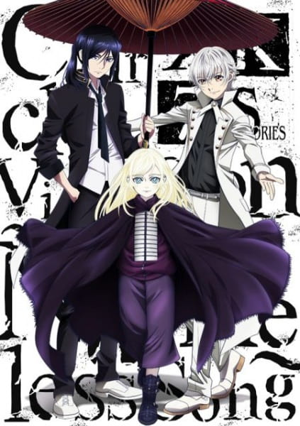K: Seven Stories Movie 6 - Circle Vision - Nameless Song Anime Cover