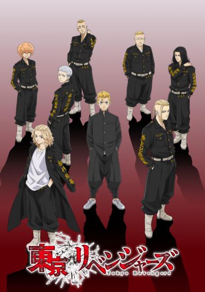 Tokyo Revengers Anime Cover