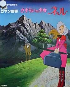 Sasurai no Shoujo Nell