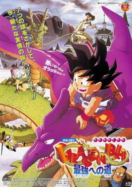 Dragon Ball: The Path to Power, Dragon Ball: The Path to Power,  ドラゴンボール 最強への道