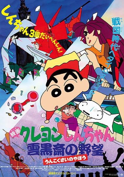 Crayon Shin-chan Movie 03: Unkokusai no Yabou, Eiga Crayon Shin-chan: Unkokusai no Yabou, Crayon Shin-chan: Unkokusai's Ambition,  クレヨンしんちゃん 雲黒斎の野望