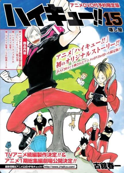 Haikyuu!!: Lev Genzan!, Haikyuu!!: Jump Festa 2014 Special, Haikyuu!! OVA, Haikyuu!! The Arrival of Haiba Lev,  ハイキュー!! リエーフ見参!