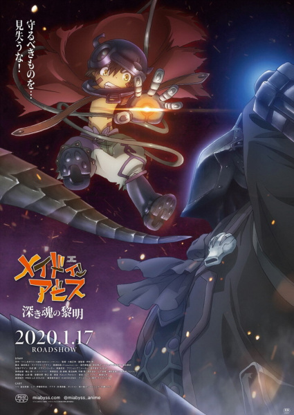 Gekijouban Made in Abyss: Fukaki Tamashii no Reimei