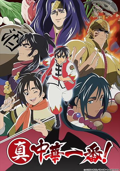 Shin Chuuka Ichiban! 2nd Season Anime Cover