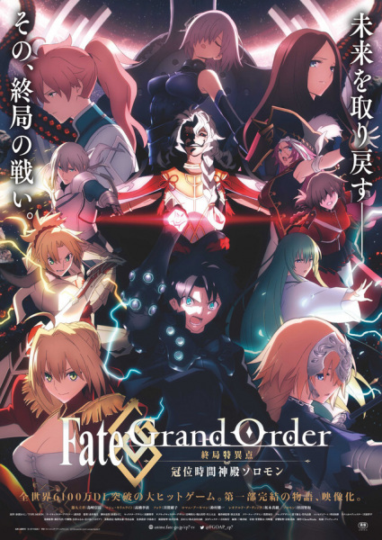 Cover Fate/Grand Order: Shuukyoku Tokuiten - Kan`i Jikan Shinden Solomon
