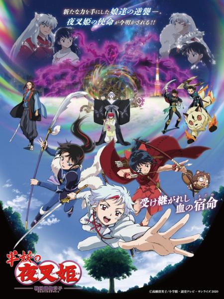 Hanyou no Yashahime: Sengoku Otogizoushi - Ni no Shou Anime Cover