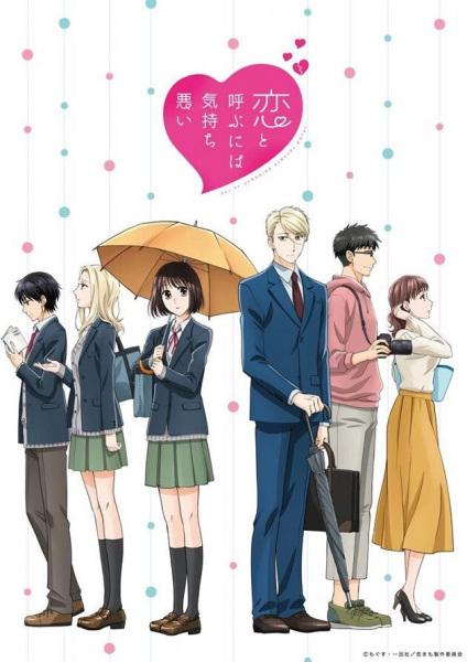 Koi to Yobu ni wa Kimochi Warui Anime Cover