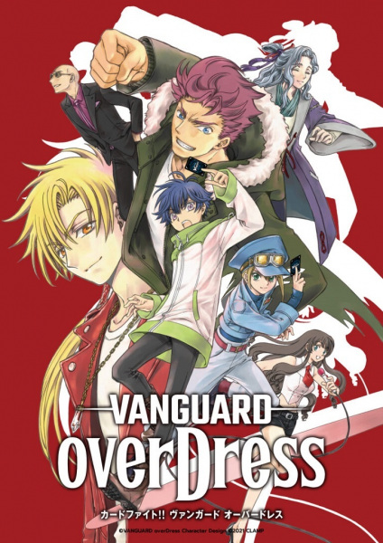 Cover Cardfight!! Vanguard: Over Dress