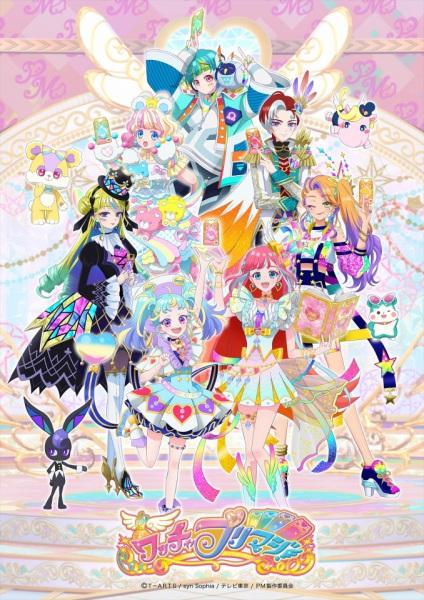 Waccha PriMagi! Anime Cover