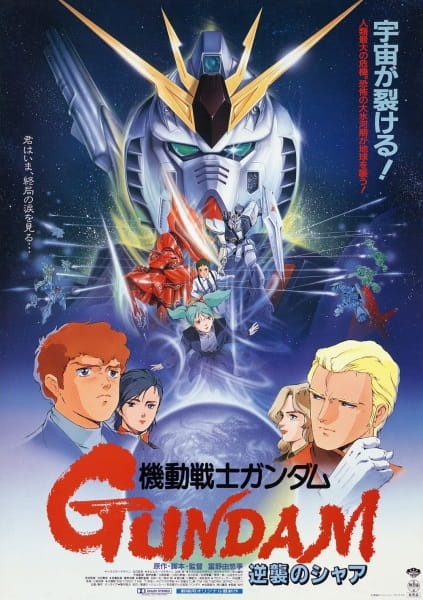Mobile Suit Gundam: Char's Counterattack, Mobile Suit Gundam: Char's Counterattack,  Kidou Senshi Gundam: Gyakushuu no Char,  機動戦士ガンダム 逆襲のシャア