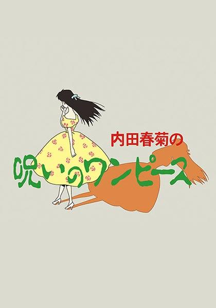 Cover Uchida Shungiku no Noroi no One-piece