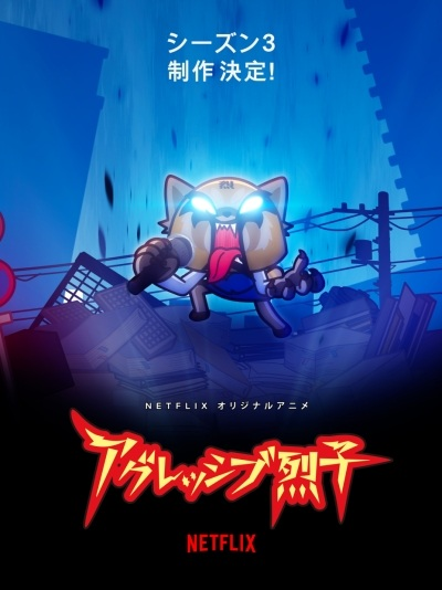 Aggressive Retsuko (ONA) 3rd Season, Aggretsuko 3rd Season,  アグレッシブ烈子第3期