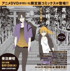 Mayonaka no Occult Koumuin: Fukurokouji to Ano Ko to Ore to Subtitle Indonesia