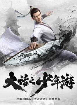 Cover Dahua: Shaonian You