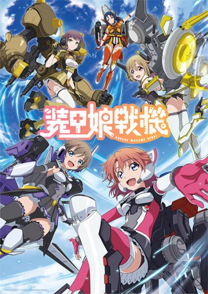 Soukou Musume Senki Anime Cover