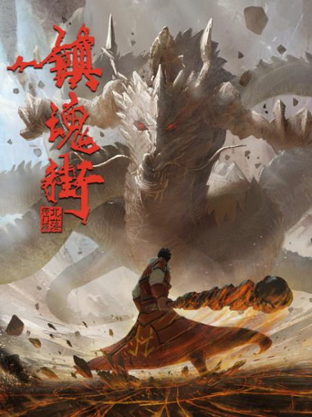 Zhen Hun Jie: Bei Luo Shi Men Pian Part 2 Anime Cover