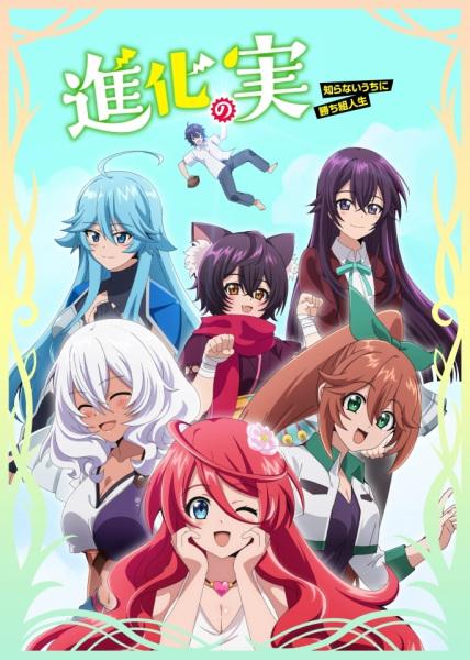 Shinka no Mi: Shiranai Uchi ni Kachigumi Jinsei Anime Cover