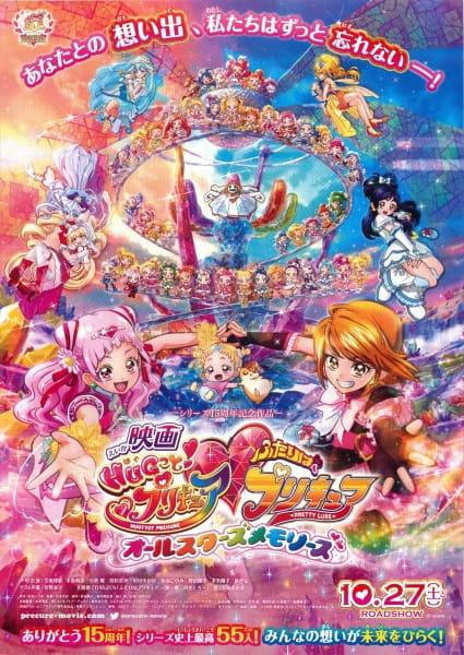 Hug tto! Precure♡Futari wa Precure Movie: All Stars Memories, Eiga Hugtto! Precure x Futari wa Precure,  映画 HUGっと!プリキュア♡ふたりはプリキュア オールスターズメモリーズ