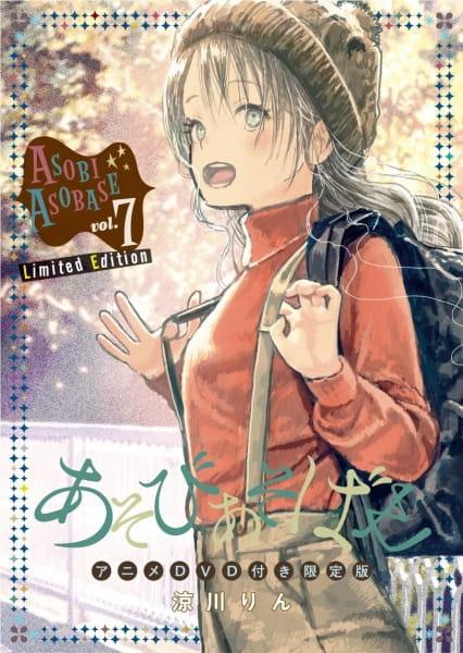 Asobi Asobase: Cosplay Taikai / Otona no Watashi e