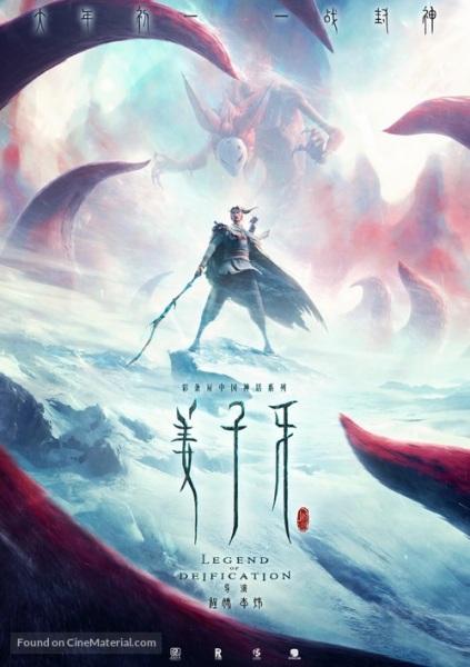 Cover Jiang Ziya