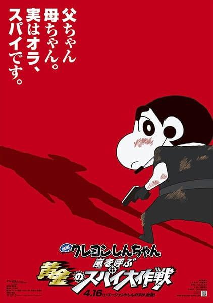 Crayon Shin-chan Movie 19: Arashi wo Yobu Ougon no Spy Daisakusen, Eiga Crayon Shin-chan: Arashi wo Yobu Ougon no Spy Daisakusen,  映画 クレヨンしんちゃん 嵐を呼ぶ黄金のスパイ大作戦