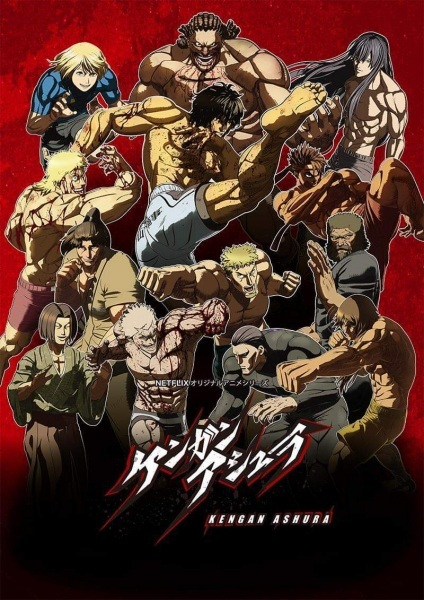 Kengan Ashura 2nd Season, ケンガンアシュラ Part 2