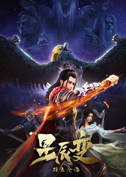 Cover Xing Chen Bian (2020)
