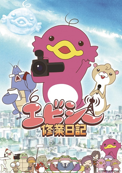 Abciee Shuugyou Nikki Anime Cover