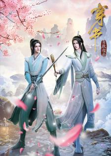 Chuan Shu Zijiu ZhinanThumbnail 6