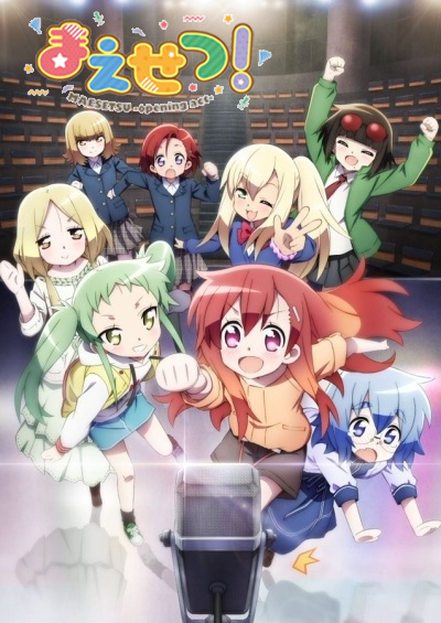 Maesetsu! Anime Cover