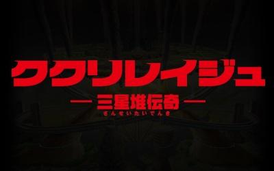 Cover Kukuriraige: Sanseitai Denki
