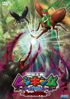 Kouchuu Ouja Mushiking Super Battle Movie: Yami no Kaizou Kouchuu