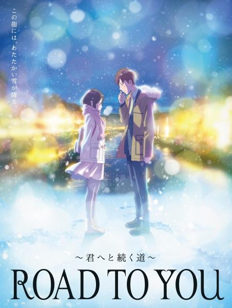 Road to You: Hoshi Furu Oka no Yakusoku