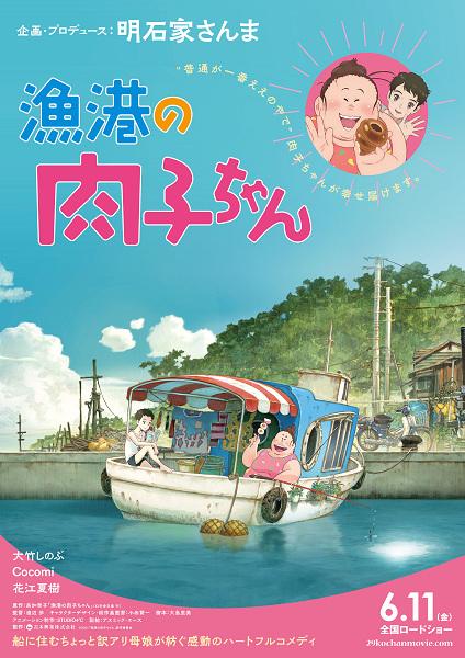 Cover Gyokou no Nikuko-chan