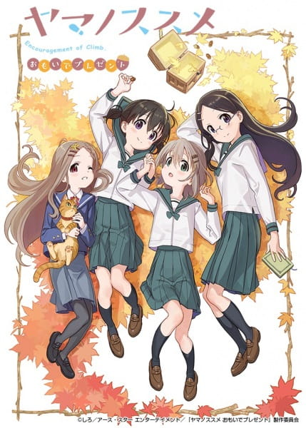 Yama no Susume: Omoide Present - Natsu: Kokona no 8/31 / Aki: Hinata no 10/28