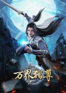 Wan Jie Du Zun Eng Sub
