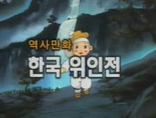 Cholong-iui Yesnal-Yeohaeng